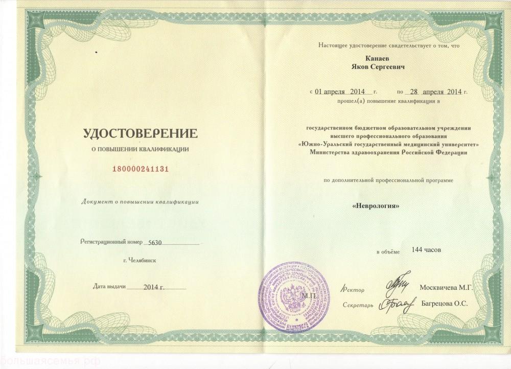 Канаев Яков Сергеевич невролог, физиотерапевт - 7