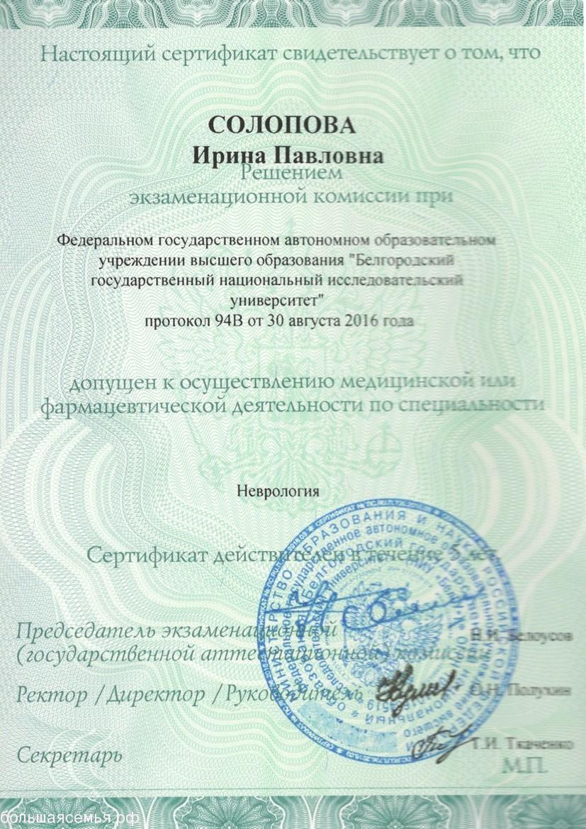 Солопова Ирина Павловна невролог, вертебролог - 3