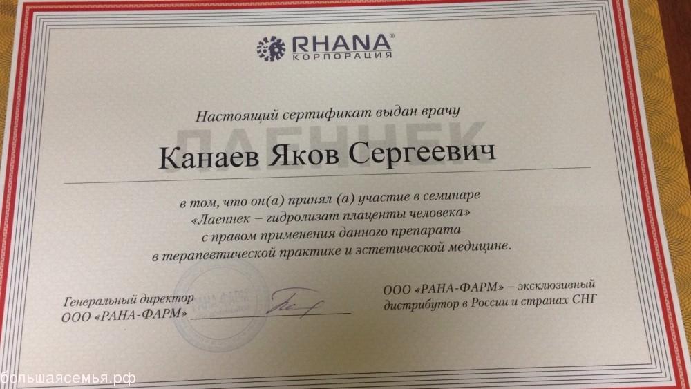 Канаев Яков Сергеевич невролог, физиотерапевт - 1
