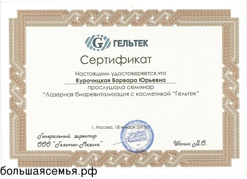 Курочицкая Варвара Юрьевна  косметолог, дерматолог - 5