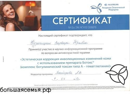 Курочицкая Варвара Юрьевна  косметолог, дерматолог - 6