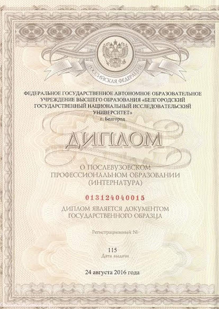 Солопова Ирина Павловна невролог, вертебролог - 1
