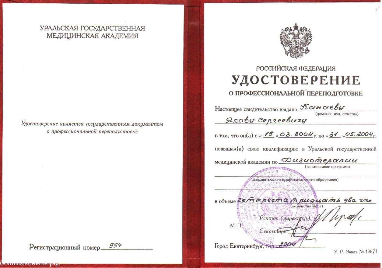 Канаев Яков Сергеевич невролог, физиотерапевт - 6