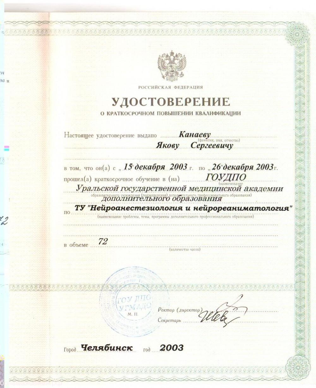 Канаев Яков Сергеевич невролог, физиотерапевт - 4