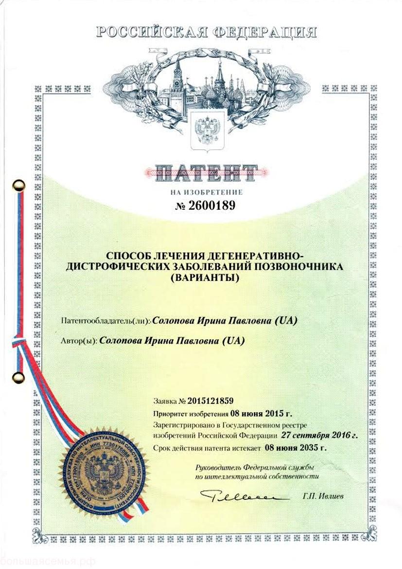 Солопова Ирина Павловна невролог, вертебролог - 2