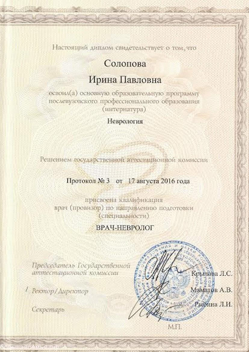 Солопова Ирина Павловна невролог, вертебролог - 4