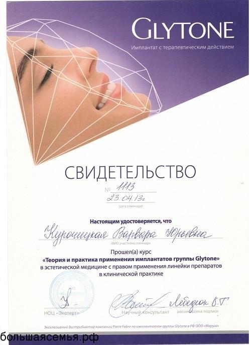 Курочицкая Варвара Юрьевна  косметолог, дерматолог - 2