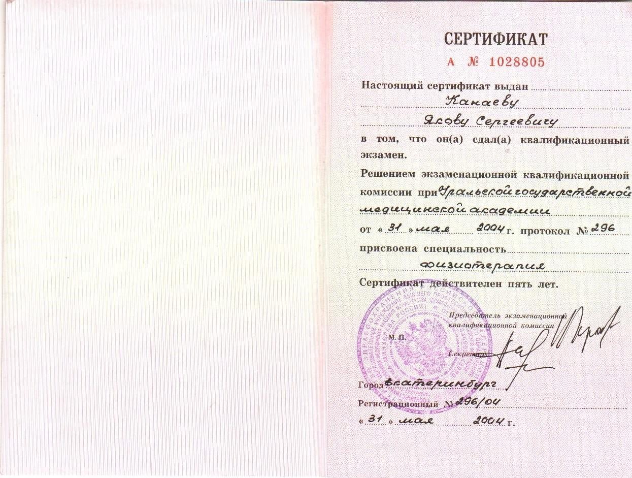 Канаев Яков Сергеевич невролог, физиотерапевт - 8